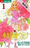 少女革命ウテナ(1)【期間限定 無料お試し版】 (フラワーコミックス)