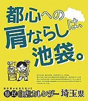 県民自虐カレンダー 埼玉県