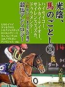 ビギナーからオールドファンまで楽しめる!!ビギナーも楽しめる競馬エッセイ! 名馬が教える〝一途さ、自由さ〟感動と笑い。競馬が教える時代と日本。さあ、ダービーはお祭りだ!! ドゥラメンテか、サトノの巻き返しか、アンビシャスも面白い! 誰が言ったか「走っているのは畜生で、乗っているのは他人やでぇ」だから競馬は面白い! このエッセイが面白い!!【目次】まえがき●はじめは誰もが初心者ビギナーも楽しめる馬の話●香具師の血統論 (ハイセイコー)●競馬場の人間●クラシックレースの話 (コーネルランサー、カツラ...