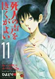 死人の声をきくがよい 11 あいつは殺しのホームラン王!!編 (チャンピオンREDコミックス)