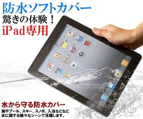 iimono117 スリムにコンパクトに水から守る防水カバー!iPad2/3 防水ケース マリーンケース