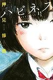 ハピネス(2) (週刊少年マガジンコミックス)