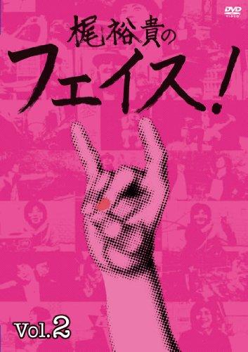 梶裕貴のフェイス  Vol.2