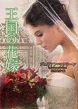 王国の花嫁 (ラズベリーブックス)