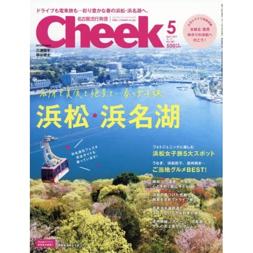 Cheek(チーク)2017年 5月号