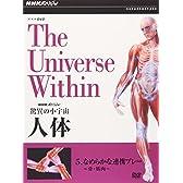 NHKスペシャル 驚異の小宇宙 人体 Vol.5「なめらかな連携プレー~骨・筋肉~」 [DVD]