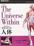 NHKスペシャル 驚異の小宇宙 人体 Vol.5「なめらかな連携プレー~骨・筋肉~」[DVD]