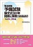 司法試験予備試験論文式3か年問題と解説(法律基本科目・法律実務基礎科目)平成26~28年度 画像
