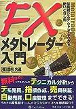 FXメタトレーダー入門―最先端システムトレードソフト使いこなし術 (現代の錬金術師シリーズ 56)