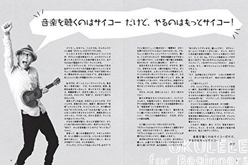 リットーミュージック『みんなで歌おう!かんたんウクレレ教室byガズ』