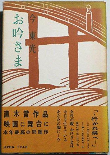 お吟さま (1978年)