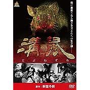 溝鼠 [DVD]