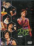 任賢斉 2002 演唱會 DVD (台湾盤) 画像