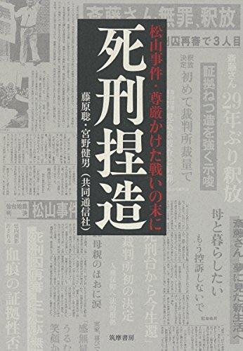 死刑捏造: 松山事件・尊厳かけた戦いの末に (単行本)