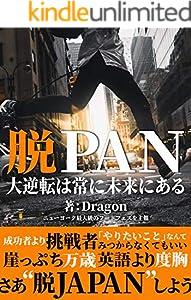 脱PAN: 大逆転は常に未来にある (世界文庫)