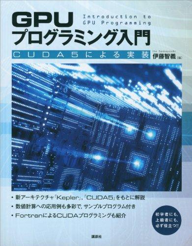 GPUプログラミング入門 -CUDA5による実装 (KS情報科学専門書)
