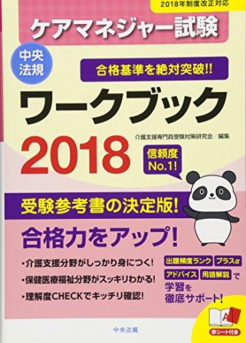 ケアマネジャー試験ワークブック2018