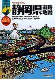 ライトマップル 静岡県道路地図 (ライトマップルシリーズ) (商品イメージ)