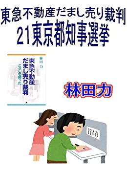 [Riki, Hayashida]の東京都知事選挙 東急不動産だまし売り裁判