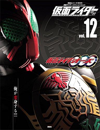 仮面ライダー 平成 vol.12 仮面ライダーオーズ/OOO (平成ライダーシリーズMOOK)