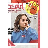 X-girl 2018-2019 WINTER SPECIAL BOOK ♯NEON ORANGE (e-MOOK 宝島社ブランドムック)