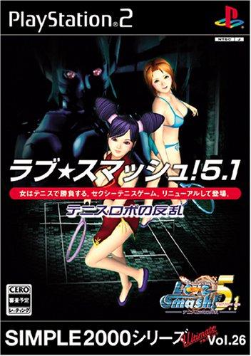 {PS2}SIMPLE2000シリーズ Ultimate Vol.26 ラブ スマッシュ 5.1 〜テニスロボの反乱〜 20050623