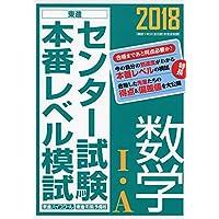 2018センター試験本番レベル模試 数学I・A (東進ブックス センター試験本番レベル模試)
