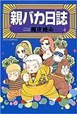 親バカ日誌 (JETS COMICS (280))