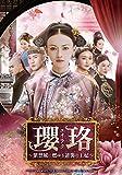 瓔珞(エイラク)~紫禁城に燃ゆる逆襲の王妃~ DVD-SET4