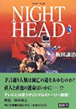 ナイトヘッド〈3〉 (角川文庫)