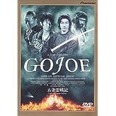 五条霊戦記//GOJOE<初回限定/特別プレミアム版> [DVD]