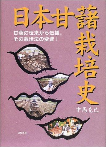 日本甘藷栽培史―甘藷の伝来から伝播、その栽培法の変遷!