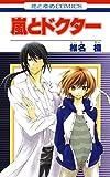 嵐とドクター (花とゆめコミックス)