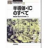 半導体・ICのすべて (ハイテクブックシリーズ)