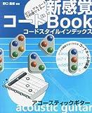 新感覚コードBOOK コードスタイルインデックス アコースティックギター