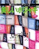美しいポジャギ―韓国のパッチワーク (ブティック・ムック―パッチワーク (No.491))