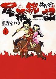 信長の忍び外伝 尾張統一記 1 (ジェッツコミックス)