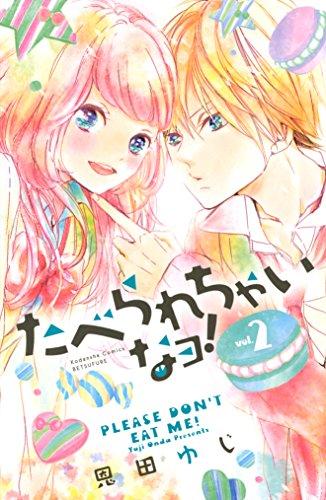 たべられちゃいなヨ!(2) (別冊フレンドコミックス)