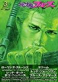 俺と悪魔のブルーズ(3) (アフタヌーンKC)