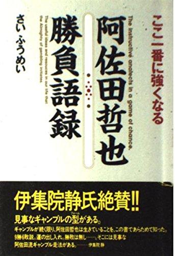 ここ一番に強くなる阿佐田哲也勝負語録の詳細を見る