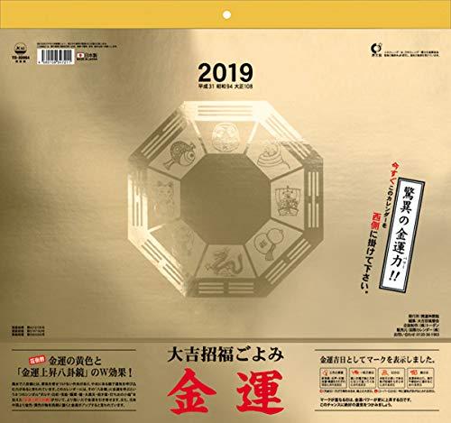 伏見上野旭昇堂 2019年 カレンダー 壁掛け 金運カレンダー TD3964