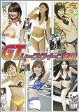 GTレースクイーン図鑑 [DVD]