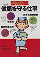 健康を守る仕事―知りたい!なりたい!職業ガイド