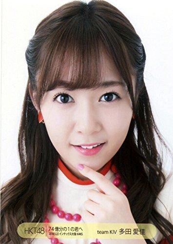 【多田愛佳】 公式生写真 HKT48 74億分の1の君へ 大阪会場 ランダム