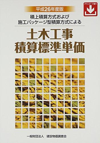 土木工事積算標準単価 平成26年度版―積上積算方式および施工パッケージ型積算方式による