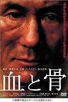 血と骨 コレクターズ・エディション [DVD]