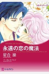 永遠の恋の魔法 (ハーレクインコミックス) Kindle版