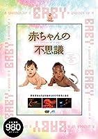 DVD>赤ちゃんの不思議 (<DVD>)