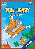 トムとジェリー 大冒険編[DVD]