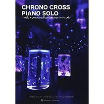 クロノ・クロスピアノソロ